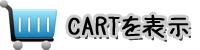 cartを表示