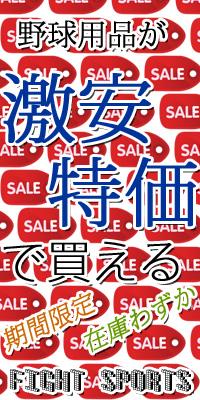 激安野球用品通販ショップ